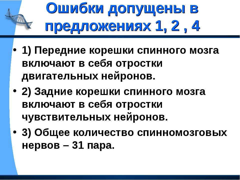 Ошибки допущены в предложениях 1, 2 , 4 1) Передние корешки спинного мозга вк...