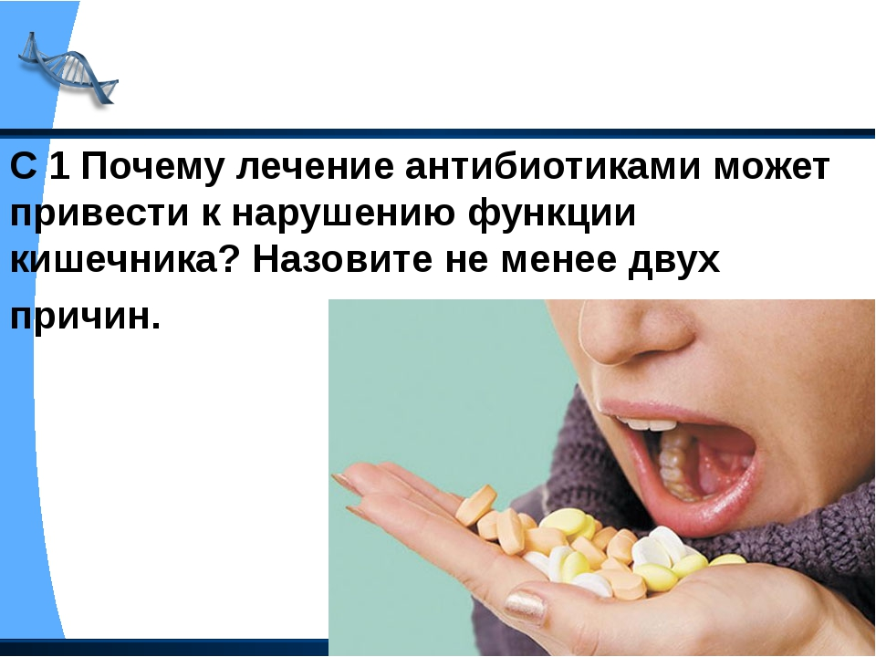 С 1 Почему лечение антибиотиками может привести к нарушению функции кишечника...