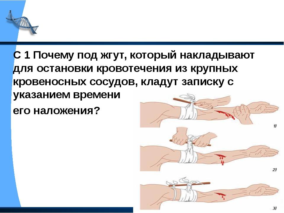 С 1 Почему под жгут, который накладывают для остановки кровотечения из крупны...