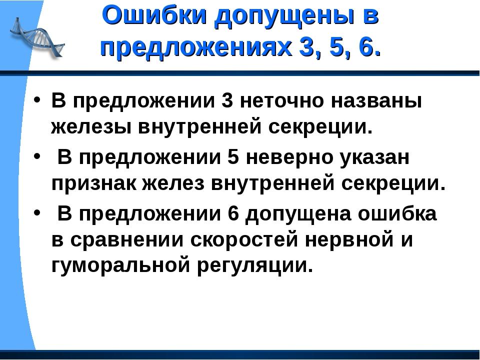 Ошибки допущены в предложениях 3, 5, 6. В предложении 3 неточно названы желез...