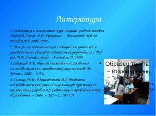 Литература 1. Педагогика и психология: курс лекций: учебное пособие /Под ред.
