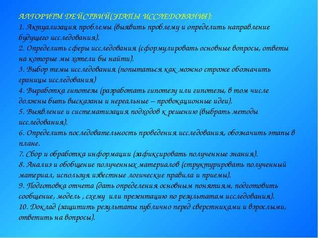 АЛГОРИТМ ДЕЙСТВИЙ(ЭТАПЫ ИССЛЕДОВАНИЯ): 1. Актуализация проблемы (выявить проб...