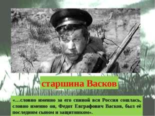 старшина Васков «…словно именно за его спиной вся Россия сошлась, словно имен