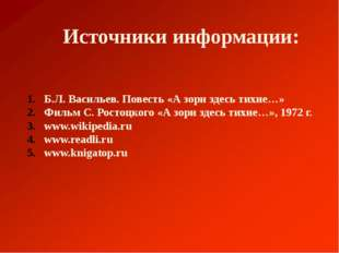 Источники информации: Б.Л. Васильев. Повесть «А зори здесь тихие…» Фильм С. Р