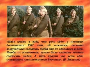 «Надо иметь в виду, что речь идёт о немецких десантниках 1942 года, об опытны