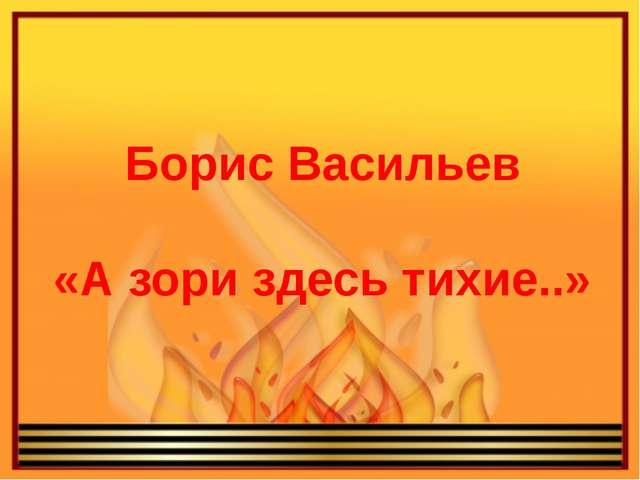 Борис Васильев «А зори здесь тихие..»