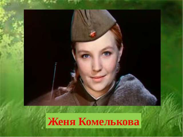 Женя Комелькова
