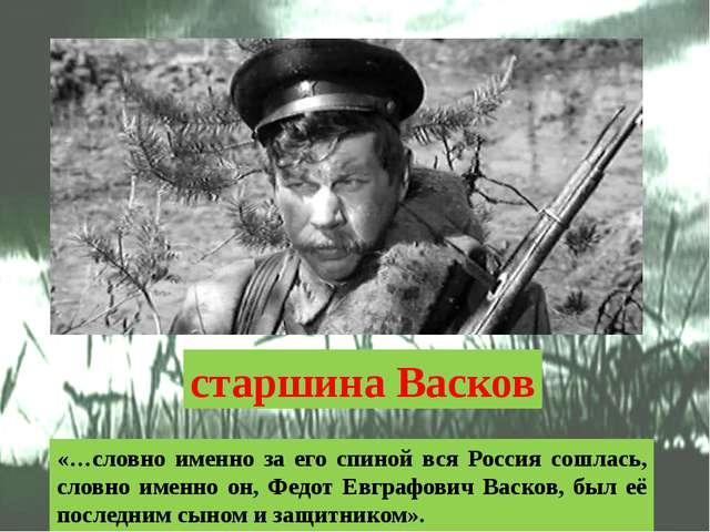 старшина Васков «…словно именно за его спиной вся Россия сошлась, словно имен...
