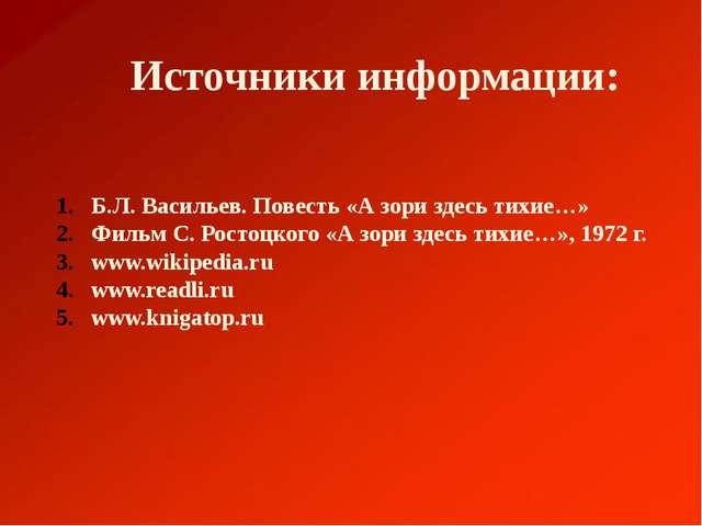 Источники информации: Б.Л. Васильев. Повесть «А зори здесь тихие…» Фильм С. Р...