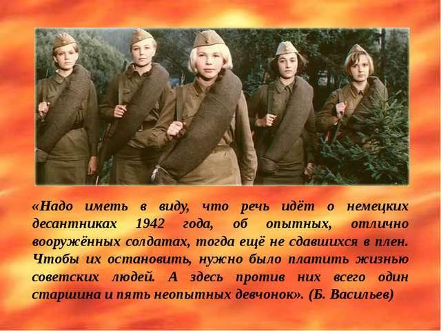 «Надо иметь в виду, что речь идёт о немецких десантниках 1942 года, об опытны...