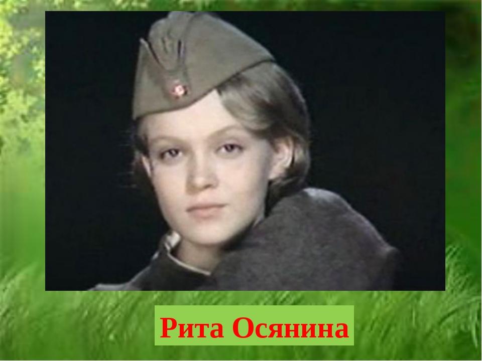 Рита Осянина