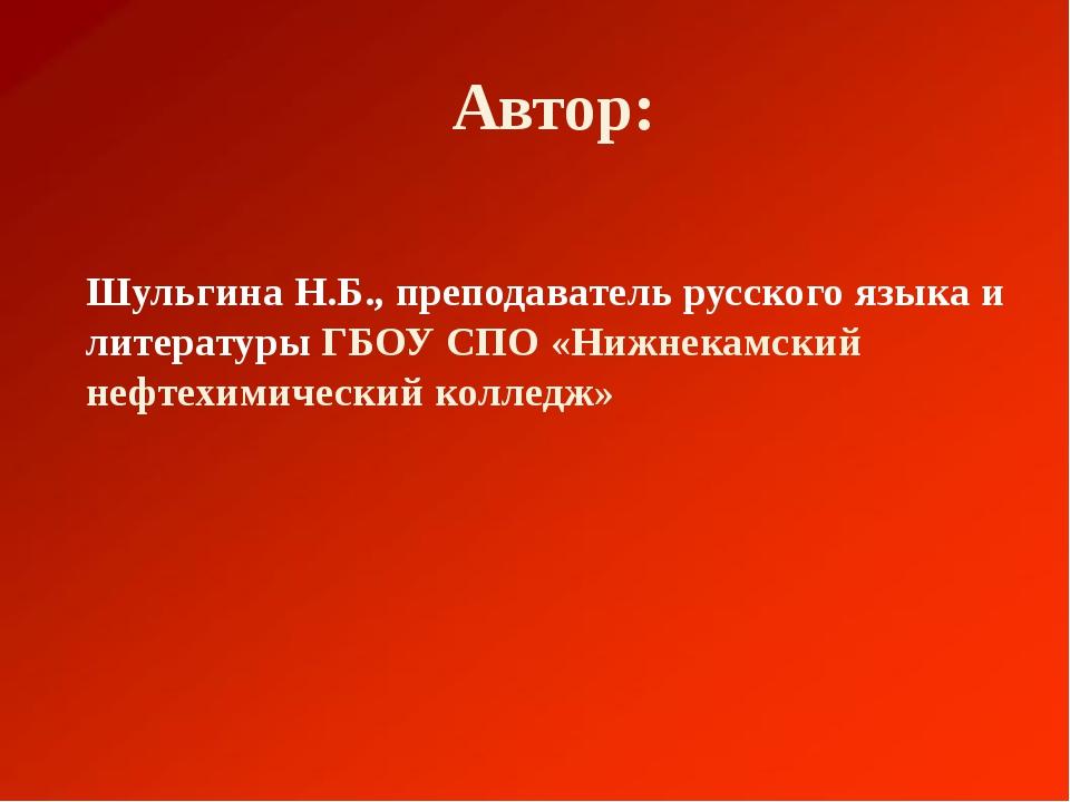 Автор: Шульгина Н.Б., преподаватель русского языка и литературы ГБОУ СПО «Ниж...