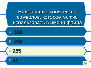 A 100 B 200 C 255 D 50 Наибольшее количество символов, которое можно использ