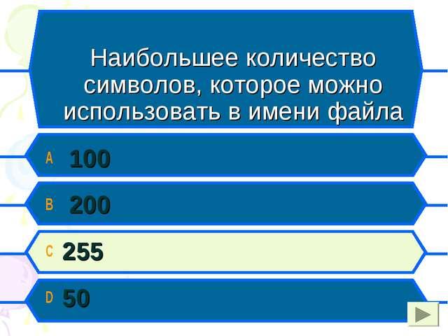 A 100 B 200 C 255 D 50 Наибольшее количество символов, которое можно использ...