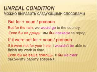 But for + noun / pronoun But for the rain, we would go to the country. Если б