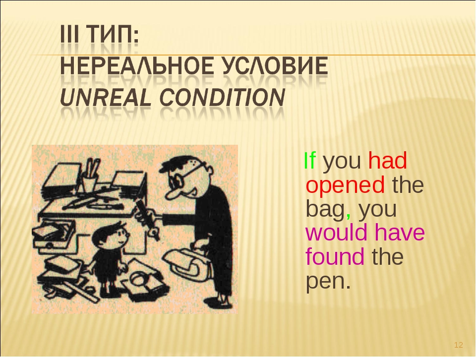 If you had opened the bag, you would have found the pen. * Tregubenko N.V.