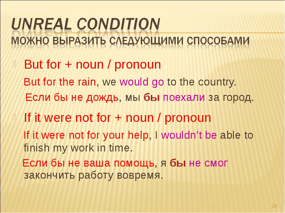But for + noun / pronoun But for the rain, we would go to the country. Если б...