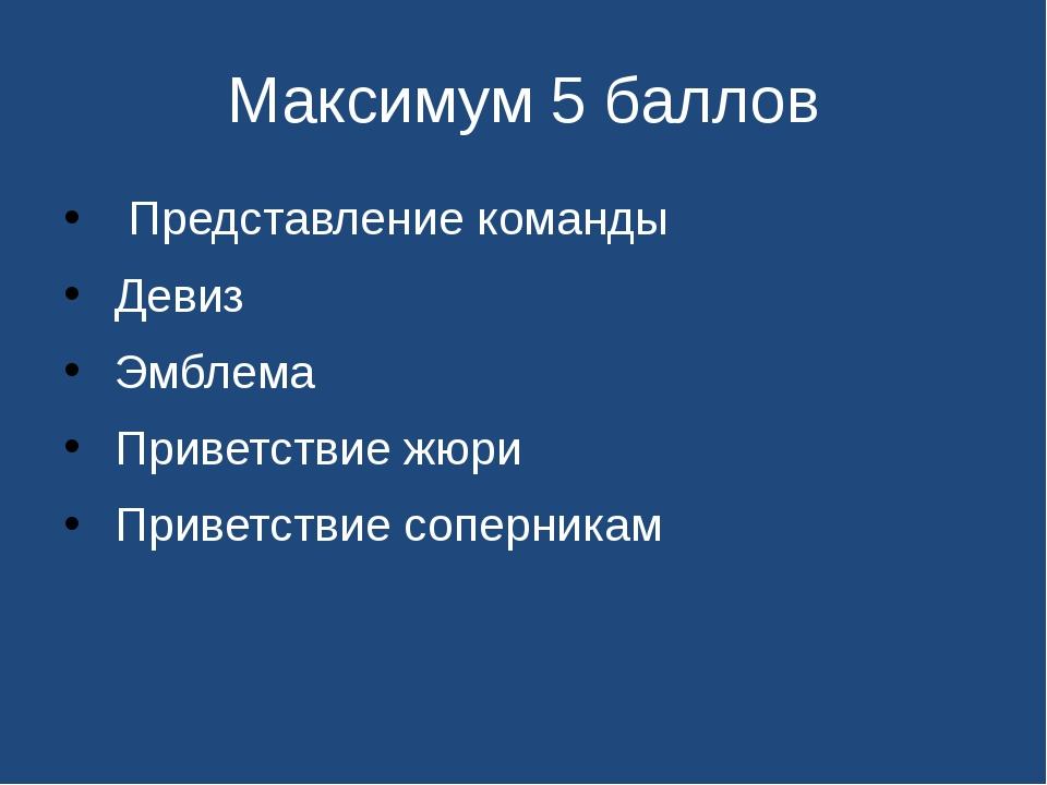 Максимум 5 баллов Представление команды Девиз Эмблема Приветствие жюри Привет...