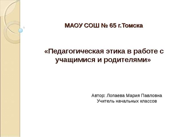 МАОУ СОШ № 65 г.Томска «Педагогическая этика в работе с учащимися и родителям...