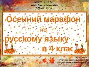 Осенний марафон по русскому языку в 4 классе Подготовила: Учитель начальных к