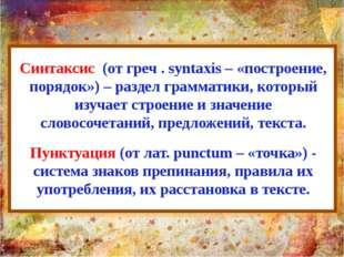 Синтаксис (от греч . syntaxis – «построение, порядок») – раздел грамматики, к
