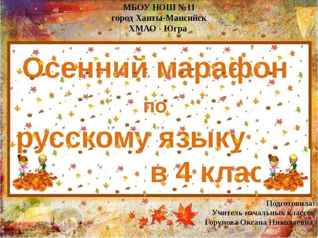 Осенний марафон по русскому языку в 4 классе Подготовила: Учитель начальных к...