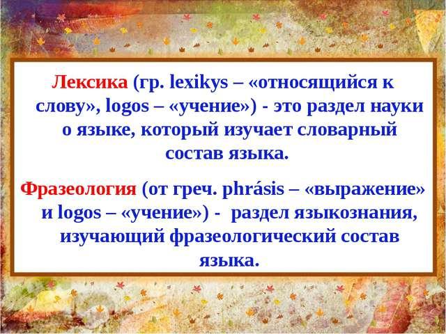 Лексика (гр. lexikуs – «относящийся к слову», logos – «учение») - это раздел...