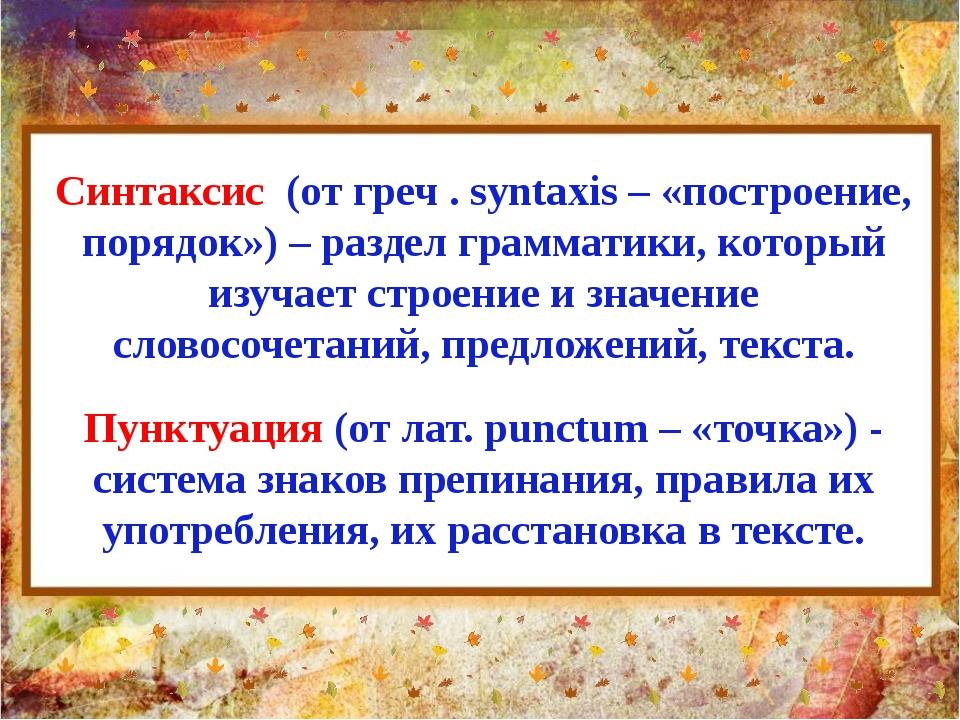 Синтаксис (от греч . syntaxis – «построение, порядок») – раздел грамматики, к...