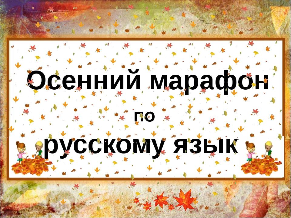 Осенний марафон по русскому языку
