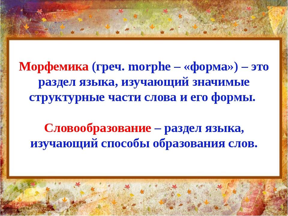 Морфемика (греч. morphe – «форма») – это раздел языка, изучающий значимые стр...