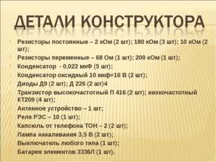 Резисторы постоянные – 2 кОм (2 шт); 180 кОм (3 шт); 10 кОм (2 шт); Резисторы