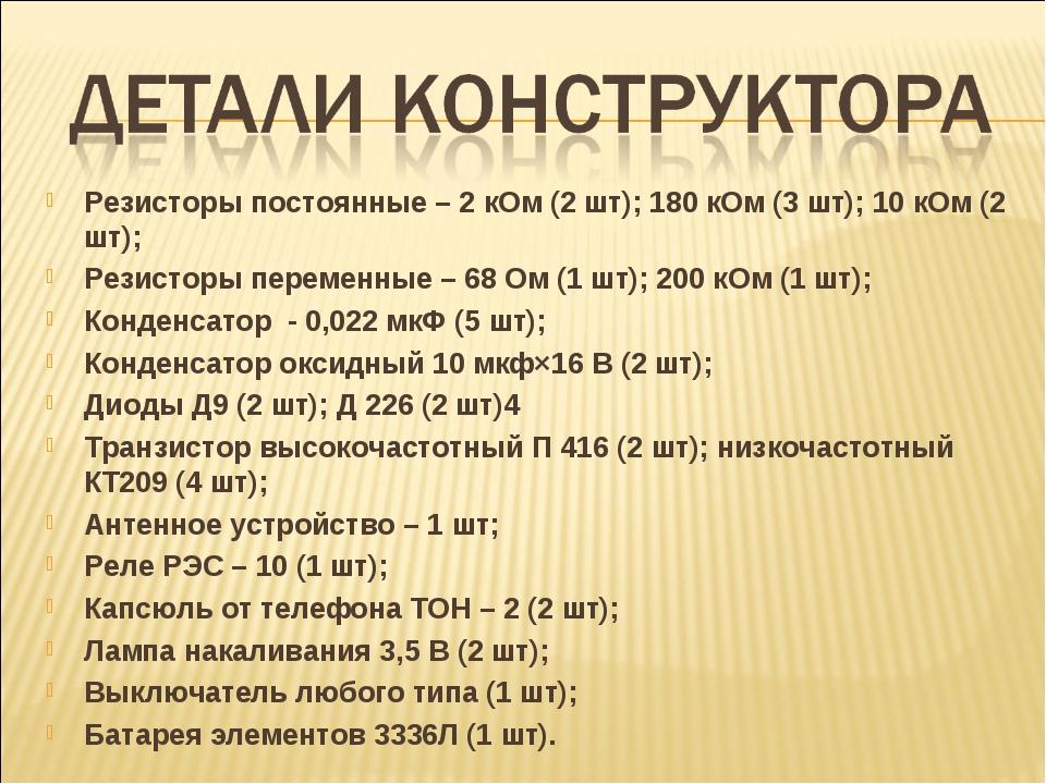 Резисторы постоянные – 2 кОм (2 шт); 180 кОм (3 шт); 10 кОм (2 шт); Резисторы...