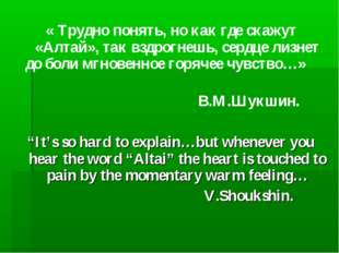 « Трудно понять, но как где скажут «Алтай», так вздрогнешь, сердце лизнет до