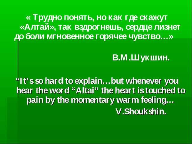 « Трудно понять, но как где скажут «Алтай», так вздрогнешь, сердце лизнет до...