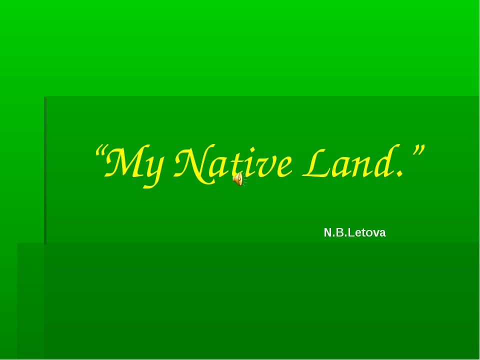 """My Native Land."" N.B.Letova"