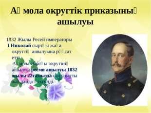 Ақмола округтік приказының ашылуы Жылы Ресей императоры І Николай сыртқы жаң