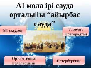 """Ақмола ірі сауда орталығы """"айырбас сауда"""" Мәскеуден Орта Азияның қалаларынан"""