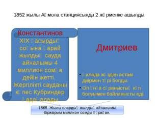 1852 жылы Ақмола станциясында 2 жәрменке ашылды Константинов ХІХ ғасырдың соң