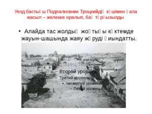 Уезд бастығы Подпалковник Троцкийдің күшімен қала жасыл – желекке оралып, бақ