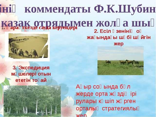 Петропавл бекінісінің коммендаты Ф.К.Шубин 1830 жылы жазда 200 казак отрядым...