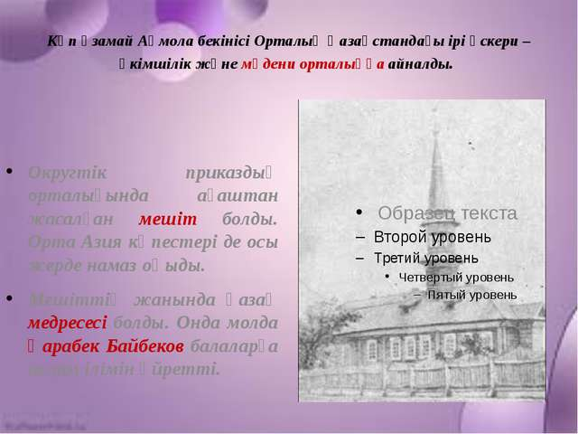 Көп ұзамай Ақмола бекінісі Орталық Қазақстандағы ірі әскери –әкімшілік және м...