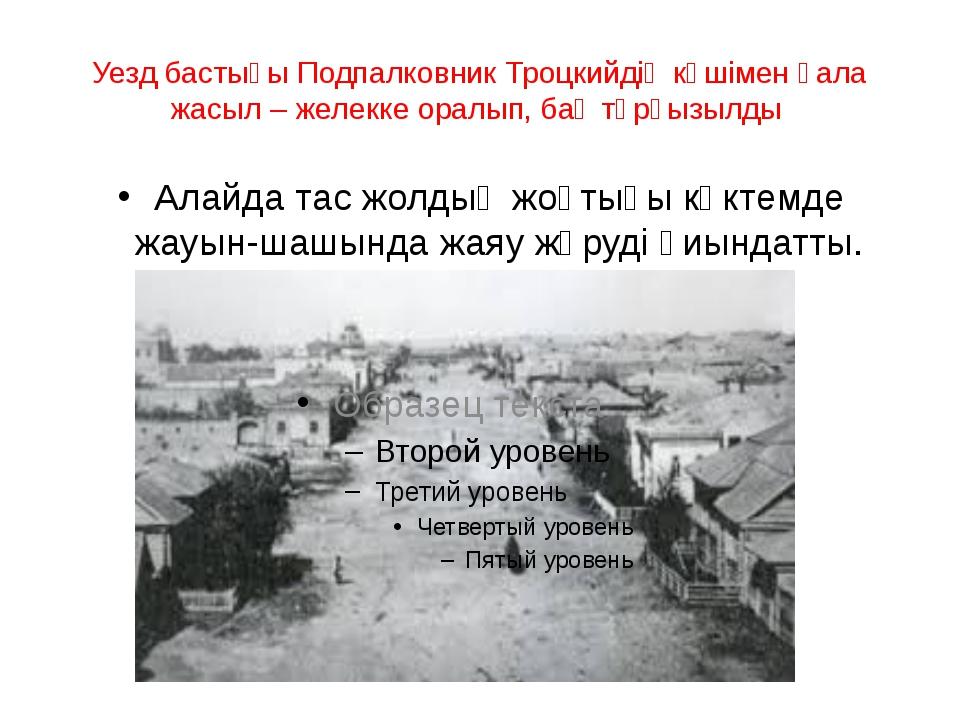 Уезд бастығы Подпалковник Троцкийдің күшімен қала жасыл – желекке оралып, бақ...