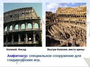 Колизей. Фасад Внутри Колизея, место арены Амфитеатр- специальное сооружение