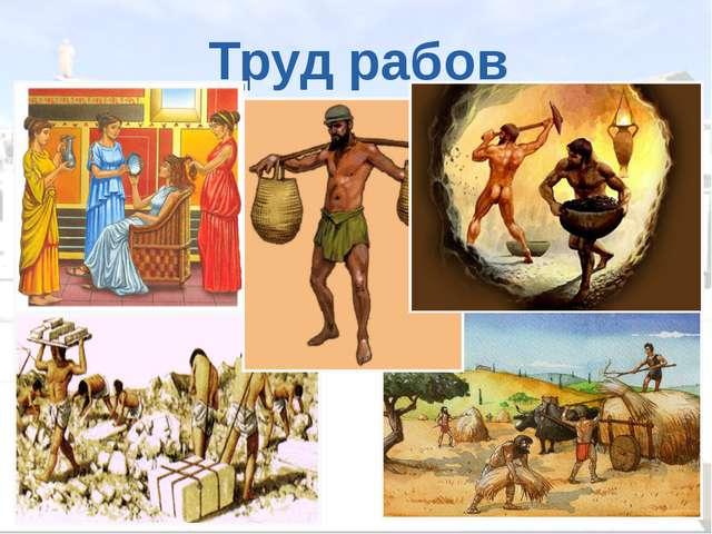 Труд рабов