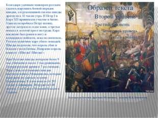Полтавская баталия. фрагмент Мозаичного полотна М.В.Ломоносова Благодаря удач