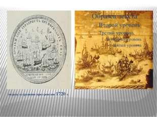 медаль за сражение при гренгаме 1720 г.