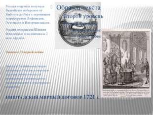 НИШТАДСКИЙ МИРНЫЙ ДОГОВОР 1721 г. Россия получила получала Балтийское побере