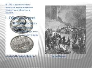 медаль «На взятие Дерпта» Взятие Нарвы В 1703 г. русские войска овладели дву