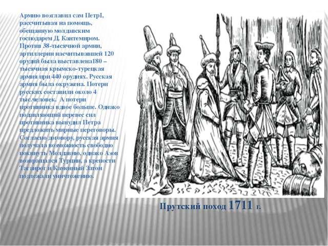 Прутский поход 1711 г. Армию возглавил сам ПетрI, рассчитывая на помощь, обе...