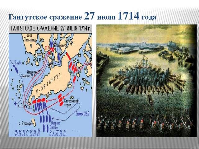 Гангутское сражение 27 июля 1714 года